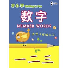 WRITING IS FUN NUMBER WORDS CHINESE